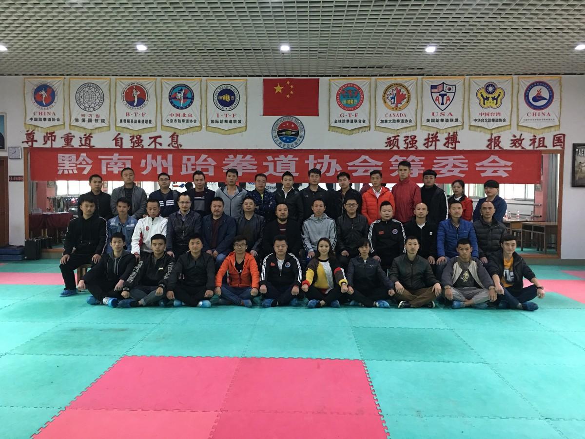 2017年黔南州筹委会