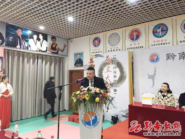 """黔南召开""""武林大会"""" 何掌门当选首届主席"""