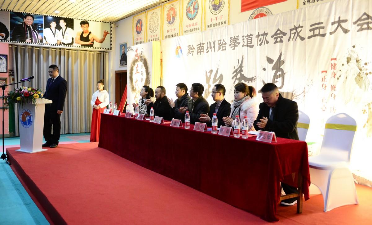 黔南州跆拳道协会成立大会